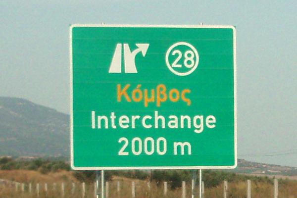 semn autostrada grecia